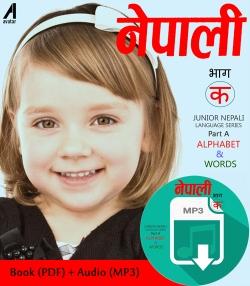 Nepali Junior Course | Learn Nepali